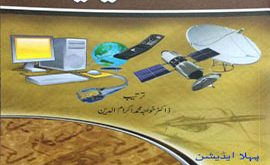 urdu-media-title