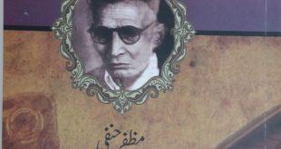 Shad Arafi