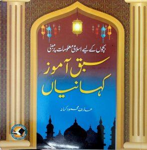 arif urdu