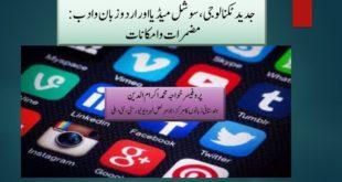 Social Media and Urdu
