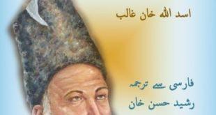 dastanbo-Ghalib
