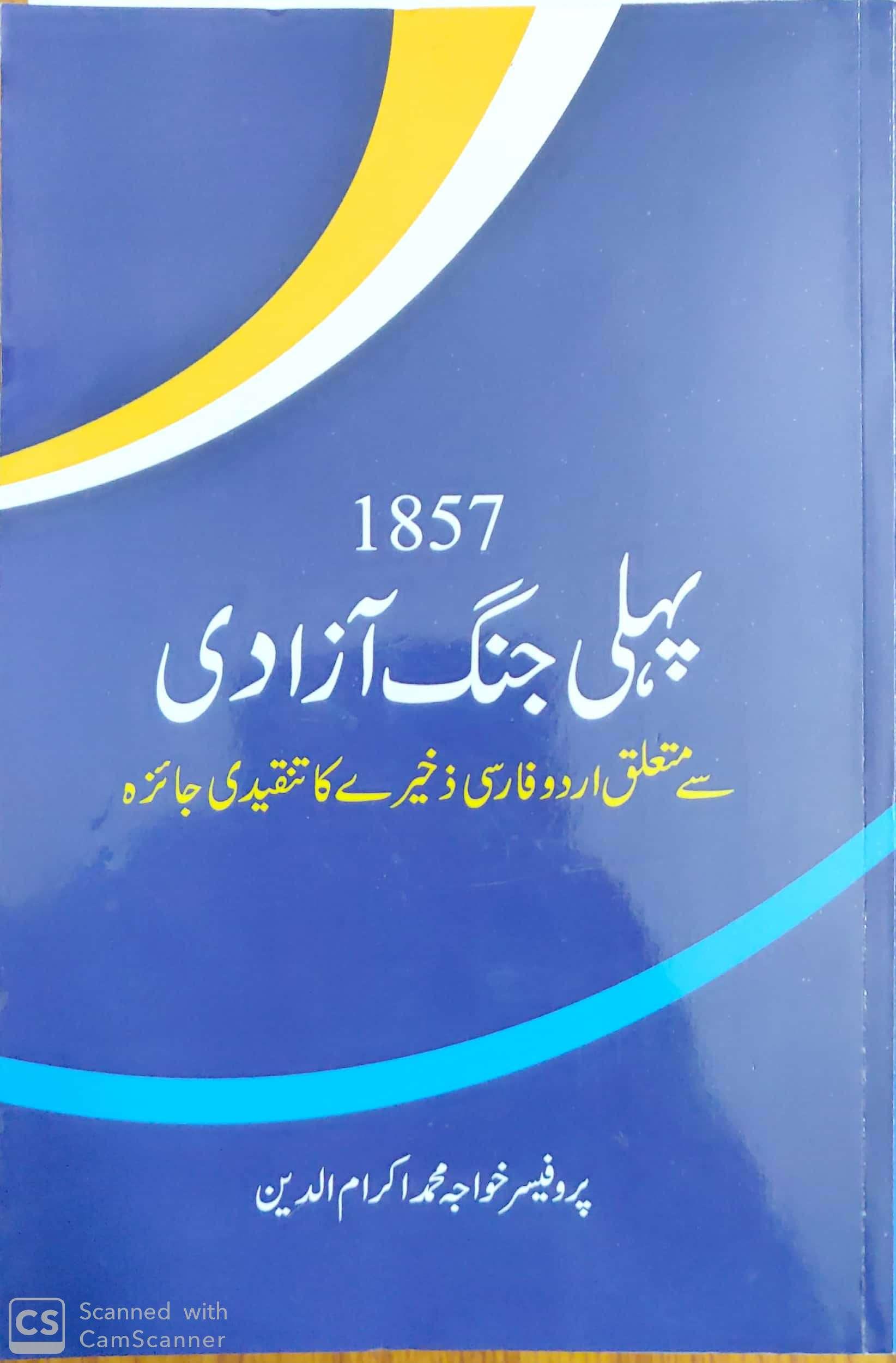 1857_ Jang-e Azadi