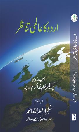 Urdu ka Alami tanajur