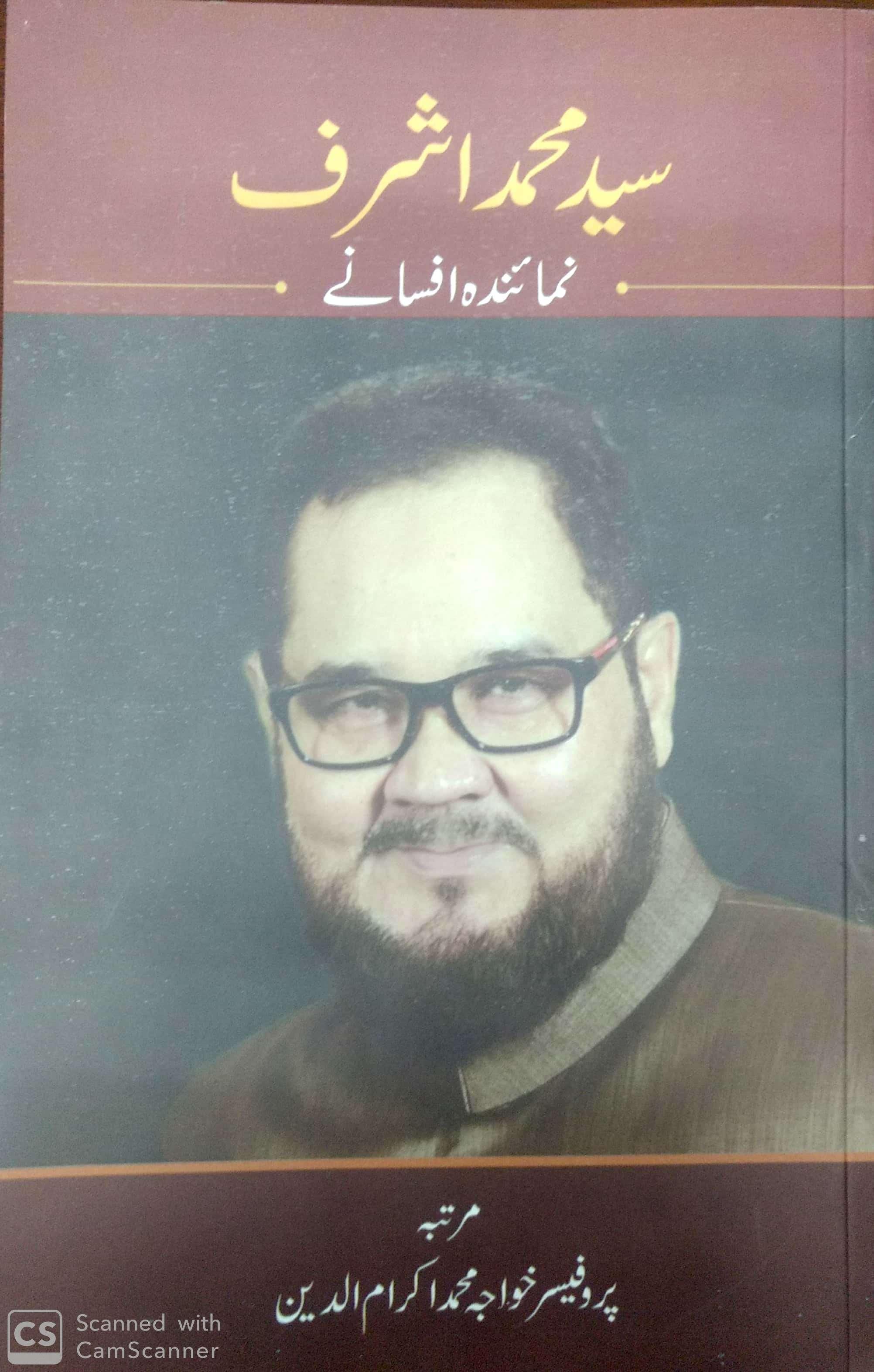book s.m ashraf_1