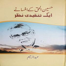 Husainul Haq