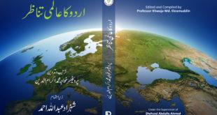 prof. khwaja iqram.cdr
